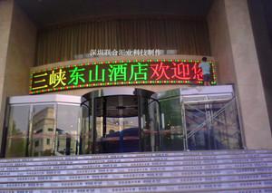 宜昌双色LED显示屏