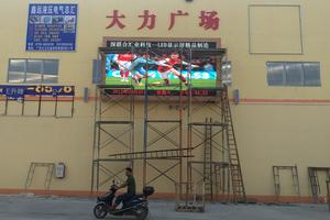 肇庆大力广场LED显示屏